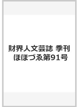 財界人文芸誌 季刊 ほほづゑ第91号