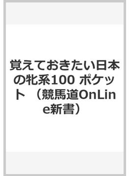 覚えておきたい日本の牝系100 ポケット