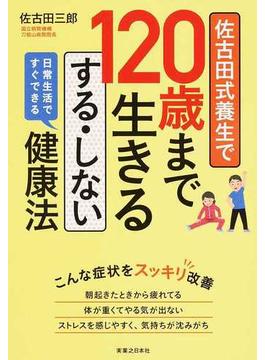 佐古田式養生で120歳まで生きるする・しない健康法 日常生活ですぐできる