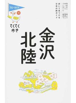 金沢・北陸 第9版(ブルーガイド)