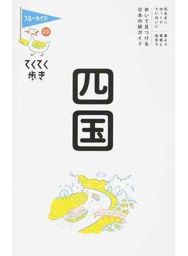 四国 第8版(ブルーガイド)