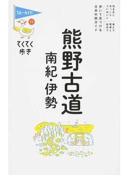 熊野古道・南紀・伊勢