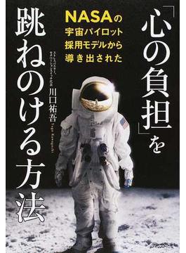 「心の負担」を跳ねのける方法 NASAの宇宙パイロット採用モデルから導き出された