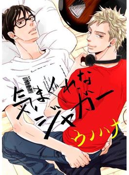 【16-20セット】気まぐれなジャガー(arca comics)