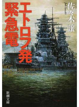 エトロフ発緊急電 改版(新潮文庫)