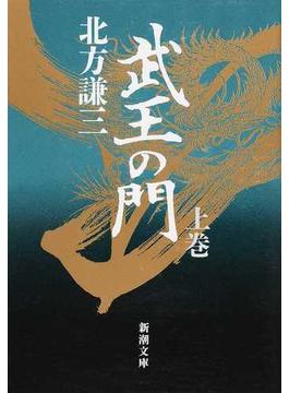 武王の門 改版 上巻(新潮文庫)