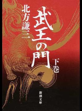 武王の門 改版 下巻(新潮文庫)