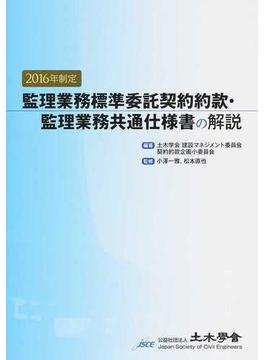 2016年制定監理業務標準委託契約約款・監理業務共通仕様書の解説
