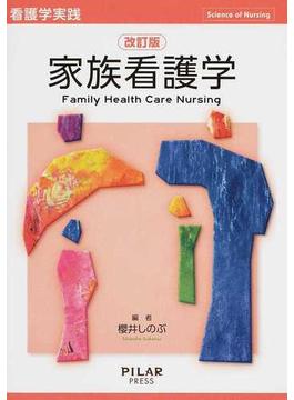 家族看護学 改訂版