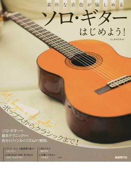 ソロ・ギターはじめよう! 素朴な音色が愉しめる