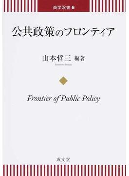 公共政策のフロンティア