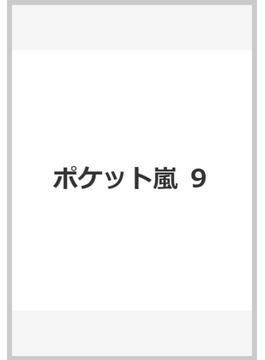 ポケット嵐 9