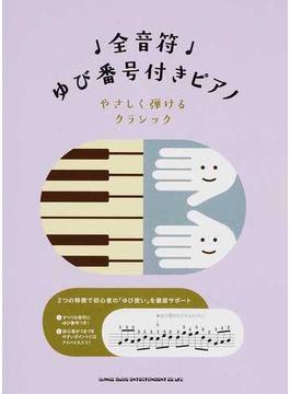全音符ゆび番号付きピアノ やさしく弾けるクラシック 初級対応