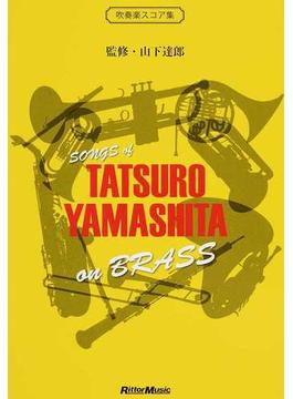 songs of TATSURO YAMASHITA on BRASS 吹奏楽スコア集