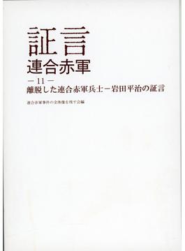 証言連合赤軍 11 離脱した連合赤軍兵士−岩田平治の証言