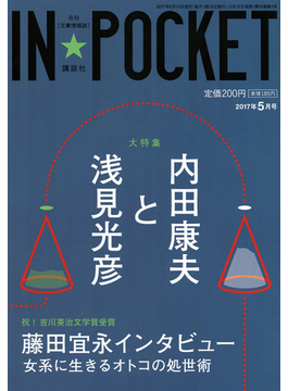 IN★POCKET 2017年 5月号