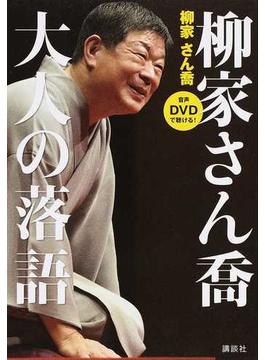 柳家さん喬大人の落語 音声DVDで聴ける!