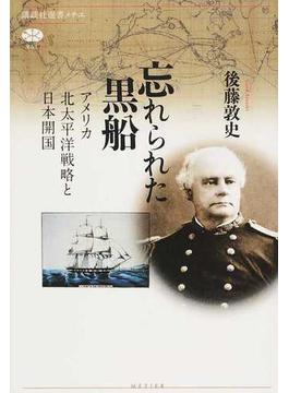 忘れられた黒船 アメリカ北太平洋戦略と日本開国(講談社選書メチエ)