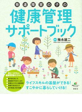 発達障害の子の健康管理サポートブック(健康ライブラリー)