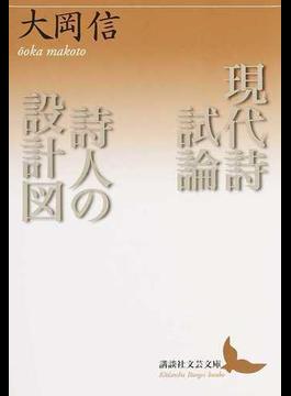 現代詩試論/詩人の設計(講談社文芸文庫)