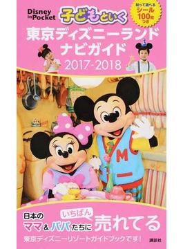 子どもといく東京ディズニーランドナビガイド 2017−2018(Disney in Pocket)
