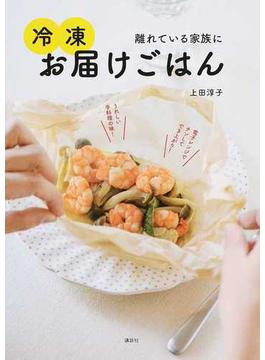 離れている家族に冷凍お届けごはん(講談社のお料理BOOK)