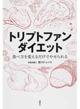 トリプトファンダイエット 食べ方を変えるだけでやせられる(講談社の実用BOOK)