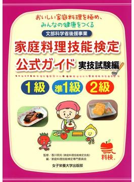 家庭料理技能検定公式ガイド1級・準1級・2級実技試験編