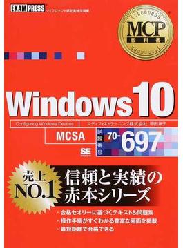 Windows 10 試験番号70−697