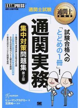 「通関実務」集中対策問題集 通関士試験 第2版
