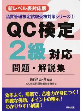 QC検定2級対応問題・解説集 新レベル表対応版 第2版