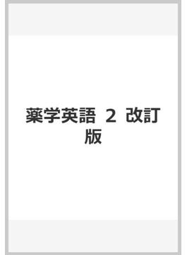 薬学英語 2 改訂版