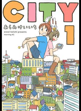 CITY(モーニング) 2巻セット(モーニングKC)