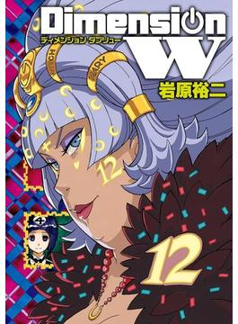 ディメンション W 12巻(ヤングガンガンコミックスSUPER)