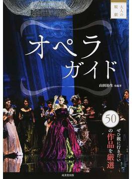 オペラガイド ぜひ観に行きたい50の作品を厳選