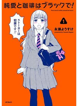 【全1-2セット】純愛と珈琲はブラックで!(MFコミックス フラッパーシリーズ)