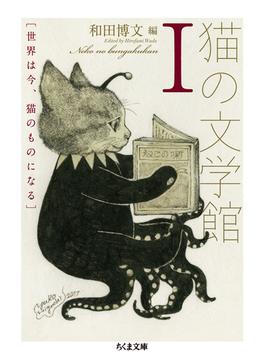 猫の文学館 1 世界は今、猫のものになる