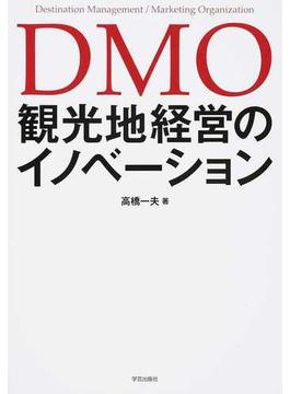 DMO観光地経営のイノベーション