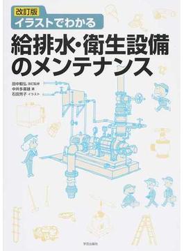 イラストでわかる給排水・衛生設備のメンテナンス 改訂版