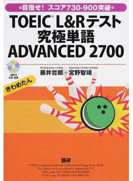 TOEIC L&Rテスト究極単語ADVANCED 2700 目指せ!スコア730−900突破