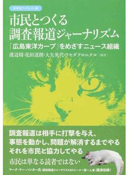 市民とつくる調査報道ジャーナリズム 「広島東洋カープ」をめざすニュース組織