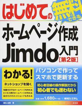 はじめての無料でできるホームページ作成Jimdo入門 第2版