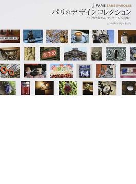 パリのデザインコレクション パリの街並みディテール写真集