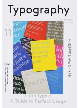 タイポグラフィ 文字を楽しむデザインジャーナル ISSUE11 特集欧文書体を使いこなす