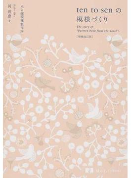 ten to senの模様づくり 増補改訂版
