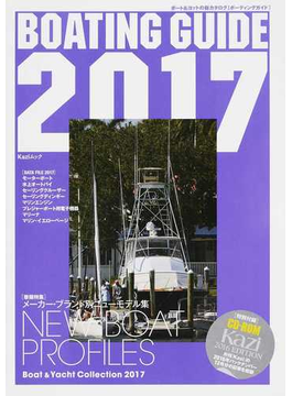 BOATING GUIDE ボート&ヨットの総カタログ 2017(KAZIムック)