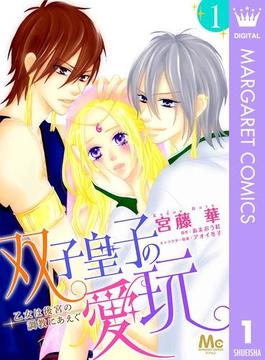 【全1-5セット】双子皇子の愛玩 乙女は後宮の調教にあえぐ(マーガレットコミックスDIGITAL)