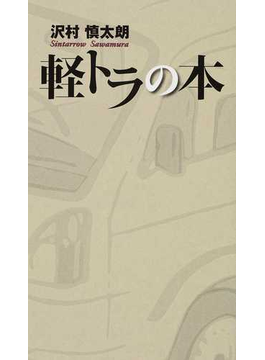 軽トラの本