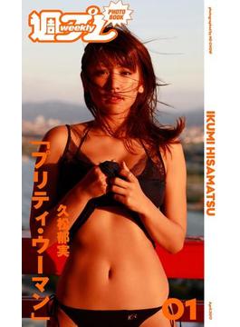 <週プレ PHOTO BOOK> 久松郁実「プリティ・ウーマン」(週プレ PHOTO BOOK)