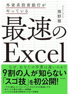 外資系投資銀行がやっている 最速のExcel